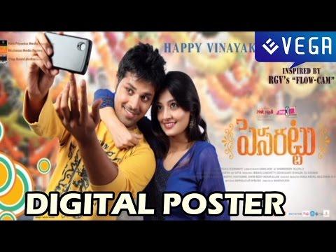 Pesarattu Telugu Movie First Look Motion Poster - Nandu