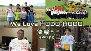 We Love HODO-HODO箕輪町