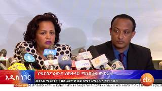 አዲስ ነገር ሰኔ 29 2010/What's new July 5 2018