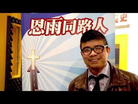 電台見證 林承昌牧師 (與抑鬱共存的牧者) (04/23/2017 多倫多播放)