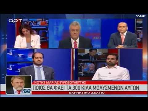 Νότης Μαριάς: Πλήρης δικαίωση των καταγγελιών μας για τα μολυσμένα αυγά στην Ελλάδα