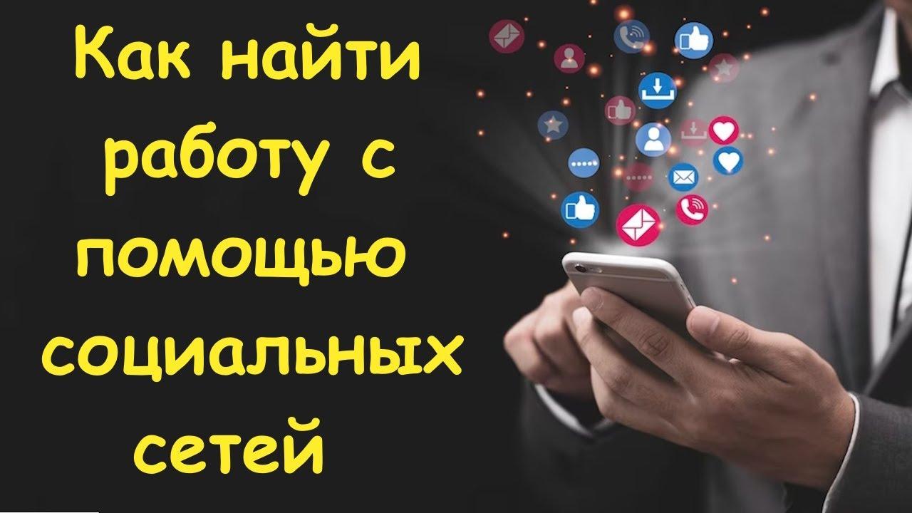 Смотреть онлайн Поиск работы в социальных сетях