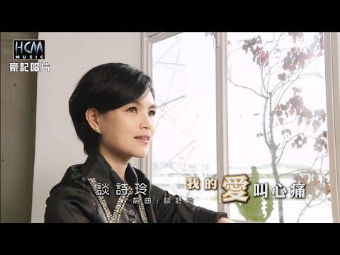 【MV首播】談詩玲 - 我的愛叫心痛 (官方完整版MV) HD
