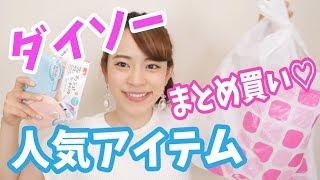 ダイソー購入品!!〜人気アイテムまとめ買い!〜
