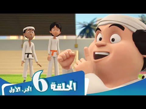 مسلسل منصور - الحلقة 10 Mansour Cartoon