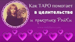 Как Таро помогает в целительстве