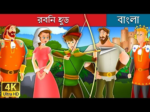 রবিন হুড | Robin Hood in Bengali | Bangla Cartoon | Bengali Fairy Tales