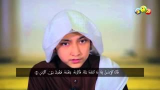 Murottal Al-Qur'an Surat Al Fajr - Qori Idris Al Hasyimi