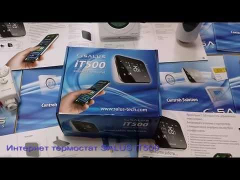 SALUS iT500 - интернет термостат