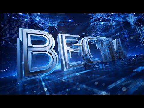 Вести в 14:00. Последние новости от 22.11.16 (видео)