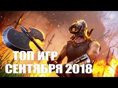 ТОП новых игр сентября 2018 (видео)