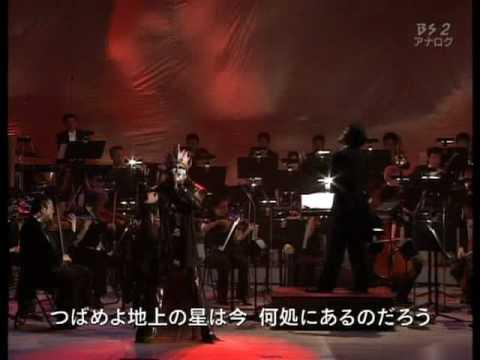 デーモン小暮閣下「地上の星」with群馬交響楽団