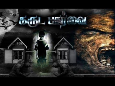 Susupence & Thriller Tamil Movies 2017 New Releases | Garuda Paarvai | Tamil Full Movie HD