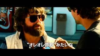 『ハングオーバー!!! 最後の反省会』予告編2