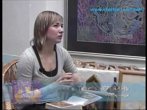 Художник Татьяна Черевань - Live репортаж зима 2008 (часть2)