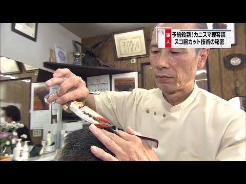 這位日本專業理髮師竟然用「蟹腳」幫客人剪髮,他一說出背後的理由後…大家都大為讚賞啊!