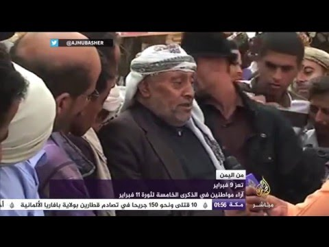 اليمن .. الذكرى الخامسة لثورة ١١ فبراير