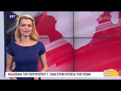Τίτλοι Ειδήσεων ΕΡΤ3 10.00 | 09/10/2018 | ΕΡΤ