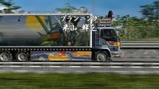 Bakusou Dekotora Densetsu 2 - Otoko Jinsei Yume Ichiro PSX Intro And Ending