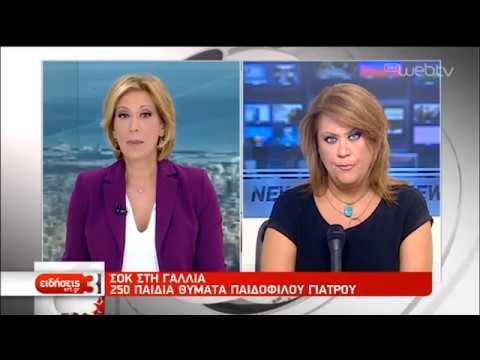 Γαλλία: 250 παιδιά θύματα παιδόφιλου γιατρού | 22/08/2019 | ΕΡΤ