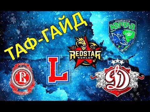 ТАФ-ГАЙД | Клубы, которые покинут КХЛ (видео)