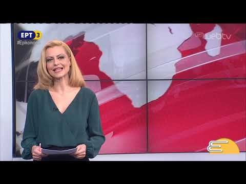 Τίτλοι Ειδήσεων ΕΡΤ3 10.00 | 13/12/2018 | ΕΡΤ
