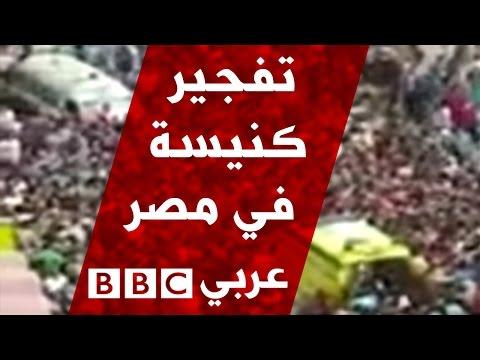 اللحظات الأولى بعد تفجير كنيسة مارجرجس في مصر