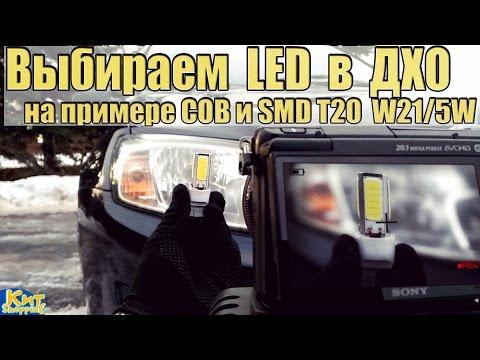 LЕD DRL - светодиодные дневные ходовые огни Гранта Веста Датсун Калина Рено Логан - DomaVideo.Ru