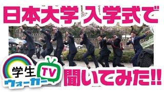 日本大学 入学式できいてみた!