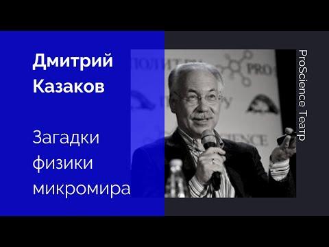 РrоSсiеnсе Театр с Дмитрием Казаковым «Загадки физики микромира» - DomaVideo.Ru