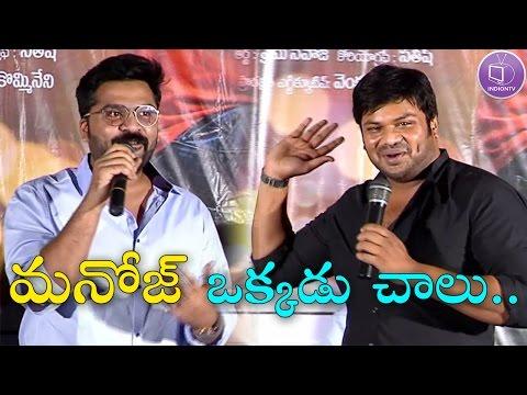 Video Manchu Manoj And Simbu Funny Speech At Sarasudu Movie Audio Launch | Sarasudu Movie | Manchu Manoj download in MP3, 3GP, MP4, WEBM, AVI, FLV January 2017