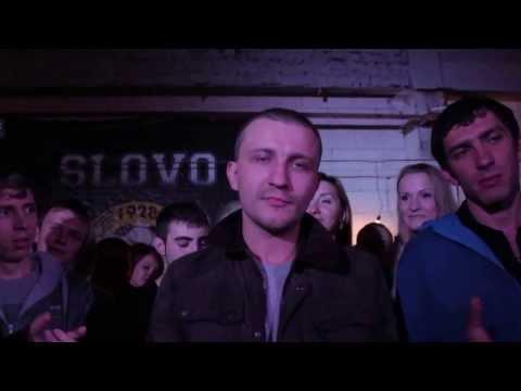 Slovo (Краснодар), сезон 1, Раунд 2: Хайд Vs Alr1ght (2013)