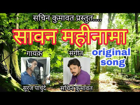Video full mix Sawan mahina ma ahirani songसावन महीनामा  khandeshi ahirani superhit song download in MP3, 3GP, MP4, WEBM, AVI, FLV January 2017