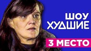 ДМУД. Семья Туркиных - [ХУДШИЕ]