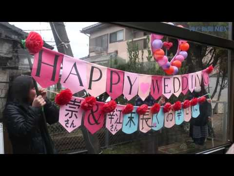 列車で誓う夫婦愛 北条鉄道で結婚式