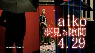 Aiko videoklipp Yumemiru Sukima (夢見る隙間)