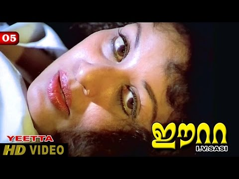 Eetta Movie Clip 5 | Sheela with Kamal Hassan