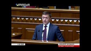 Сергій Лабазюк на пленарному засіданні ВР (16.10.2018)