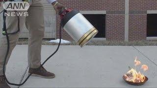 """""""炎""""は音で消せ! 大学生が新型の消火器を発明"""