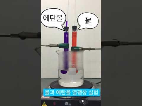 물과 에탄올 열팽창 비교 실험