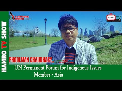 (Phulman Chaudhary UN Permanent Forum for Indigenous Issues Member - NP Pardeshi  HAMRO TV - Duration: 48 minutes.)