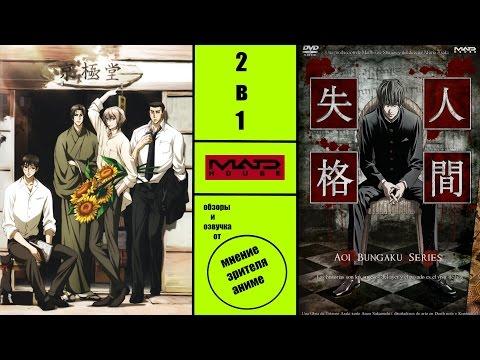 [2 в 1]Aoi Bungaku Series и Mouryou no Hako обзор (видео)