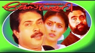 Video Oru Abhibhashakante Case Diary | Malayalam Superhit Full Movie | Mammootty MP3, 3GP, MP4, WEBM, AVI, FLV Mei 2018