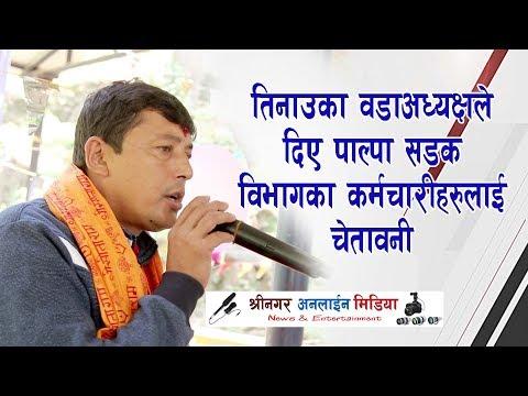(तिनाउका वडाध्यक्षले दिए पाल्पा सडक विभागका कर्मचारीहरुलाई चेतावनी Rajesh Shrestha - Duration: 9 minutes, 55 seconds.)