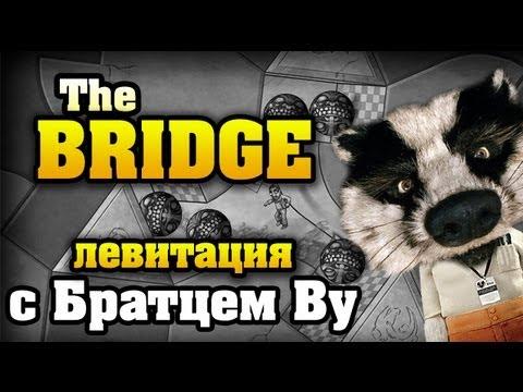 Почти забытое в The Bridge с Братцем Ву HD