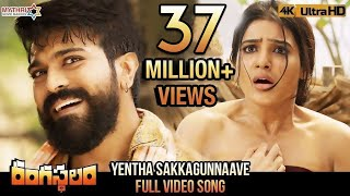 Video Yentha Sakkagunnaave Full Video Song 4K | Rangasthalam Video Songs | Ram Charan | Samantha | DSP MP3, 3GP, MP4, WEBM, AVI, FLV Desember 2018