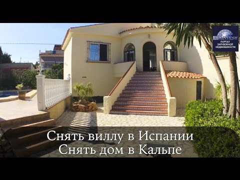 Rent a villa in Spain, rent a house in Spain, in Calpe