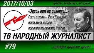 ТВ НАРОДНЫЙ ЖУРНАЛИСТ #79 «ЗДЕСЬ ВАМ НЕ РАВНИНА» Иван Душарин