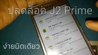 Video วิธีปลดล็อค j2 prime ติดล็อค google account โดยที่บ่ใช้ Computer แบบง่ายๆด้วย Talk back  2017 MP3, 3GP, MP4, WEBM, AVI, FLV September 2019