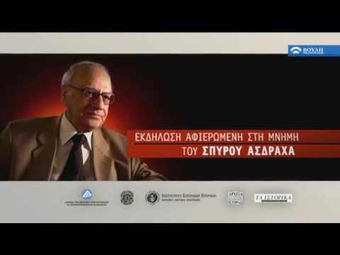 Εκδήλωση στη μνήμη του μεγάλου ιστορικού Σπύρου Ασδραχά(30/03/2018